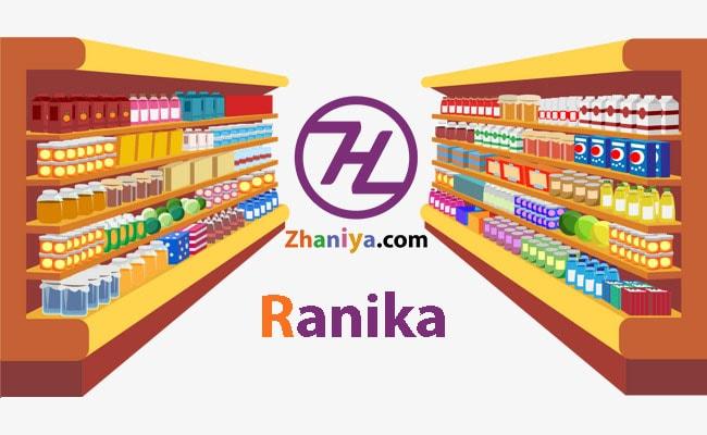 نرم افزار حسابداری یکپارچه ژانیا نسخه رانیکا ویژه فروشگاه ها، سوپرمارکت ، هایپرمارکت و سایر کسب و کارها
