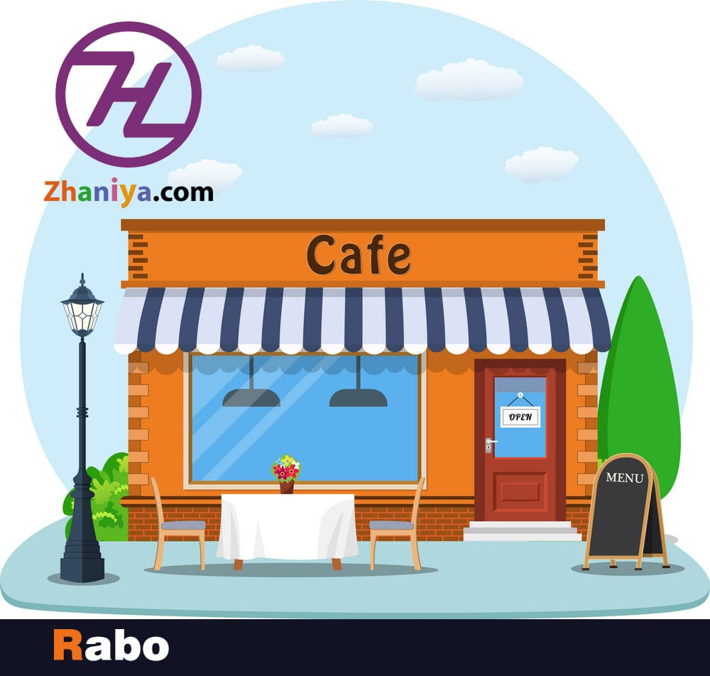 نرم افزار حسابداری یکپارچه ژانیا نسخه رابو ویژه کافه ، رستوران و فست فود